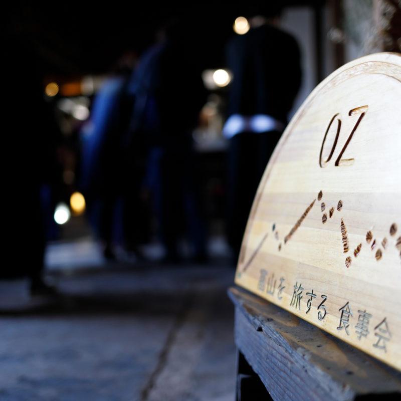 OZイベント「富山を旅する食事会」撮影 サムネイル